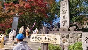 金峯山寺入口
