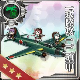 一式陸攻二二型甲