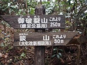 二つの山の分かれ道