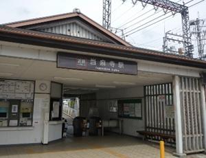 近鉄当麻寺駅