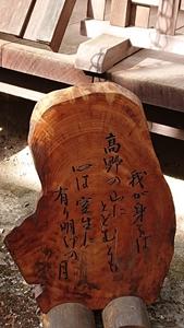 弘法大師の歌