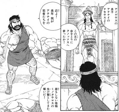 ミノス王とテセウス王子