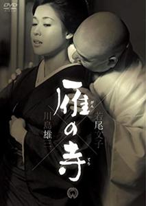 雁の寺(映画版)