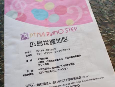 ピティナピアノステップ世羅1