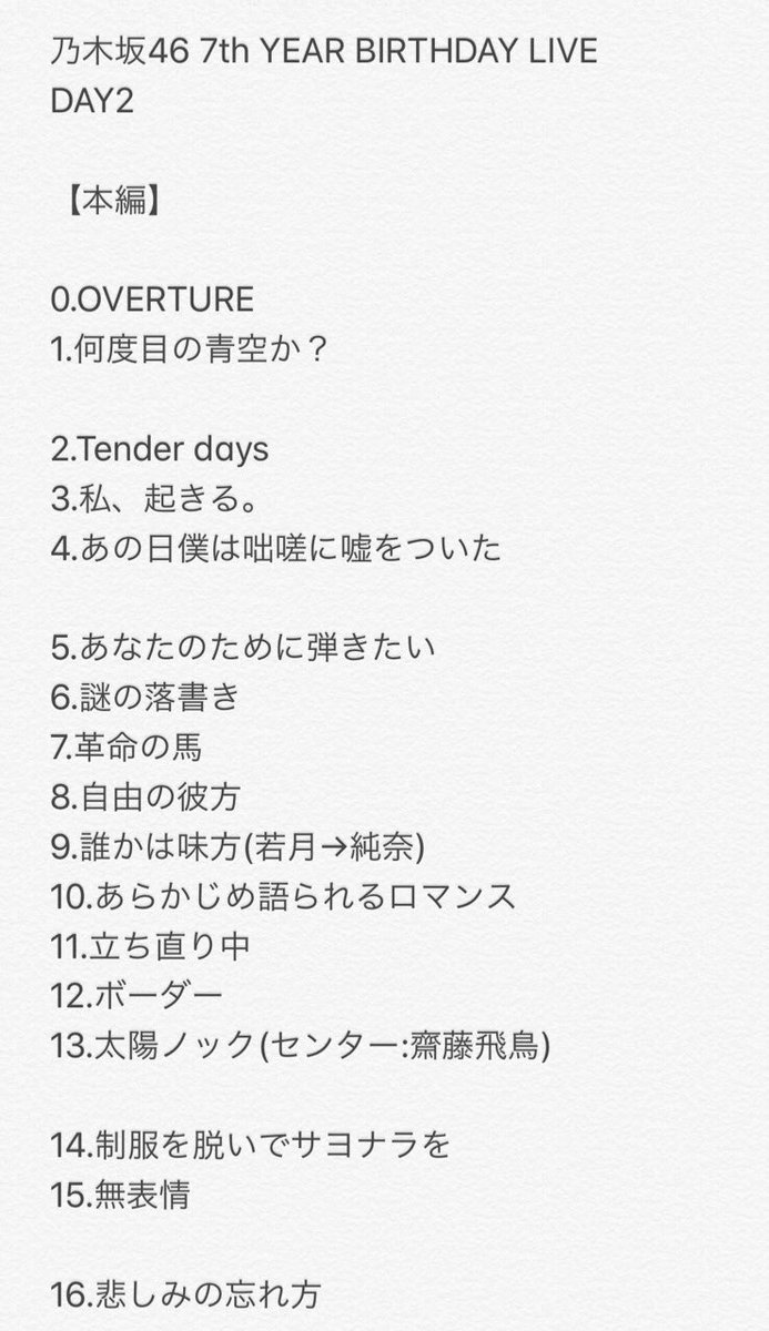 7thバスラ,高山一実,光合成希望,西野七瀬,サプライズ,登場,卒業,201902222