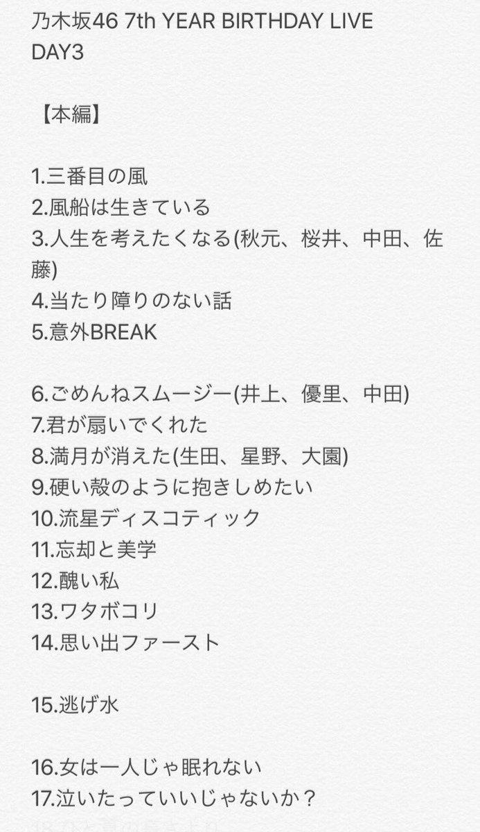7thバスラ,高山一実,光合成希望,西野七瀬,サプライズ,登場,卒業,201902232
