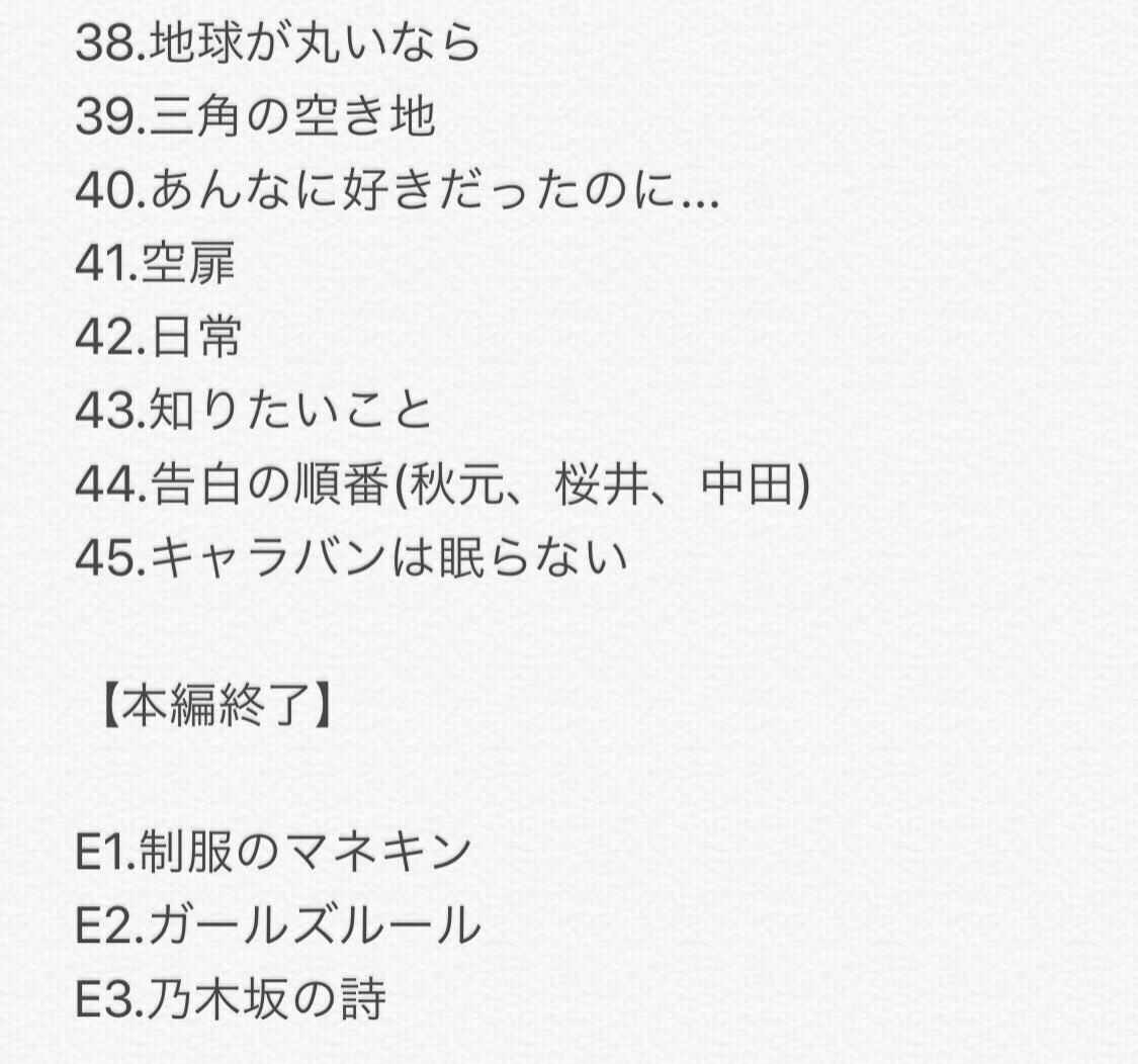 7thバスラ,高山一実,光合成希望,西野七瀬,サプライズ,登場,卒業,201902234