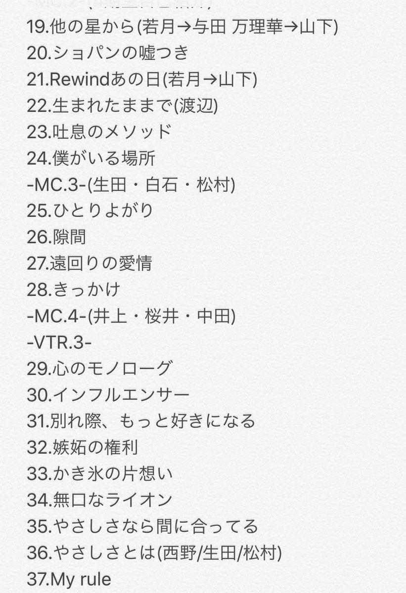7thバスラ,高山一実,光合成希望,西野七瀬,卒コン,登場,卒業,201902243