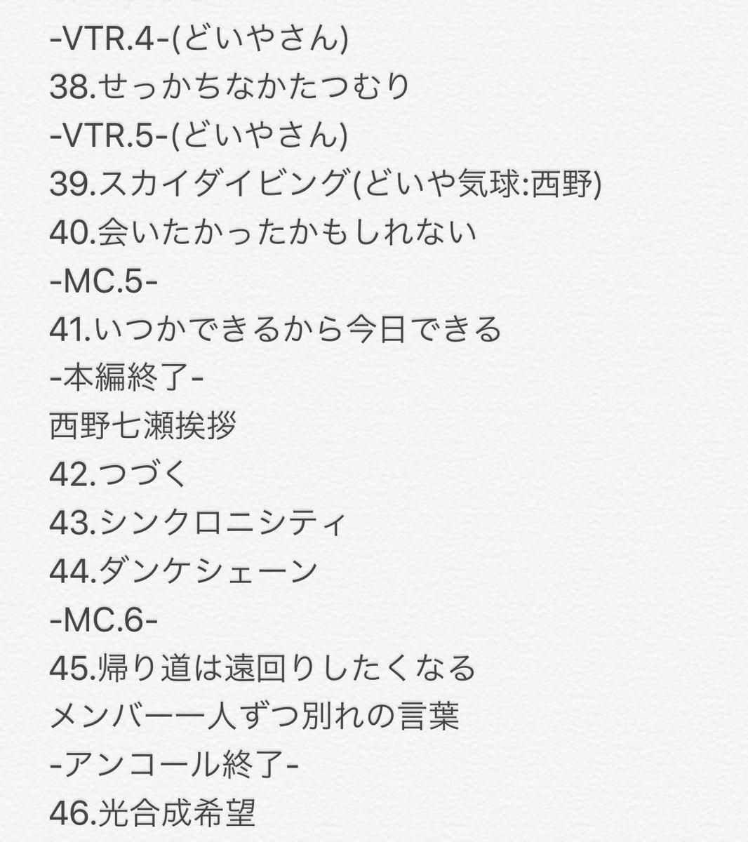7thバスラ,高山一実,光合成希望,西野七瀬,卒コン,登場,卒業,201902244
