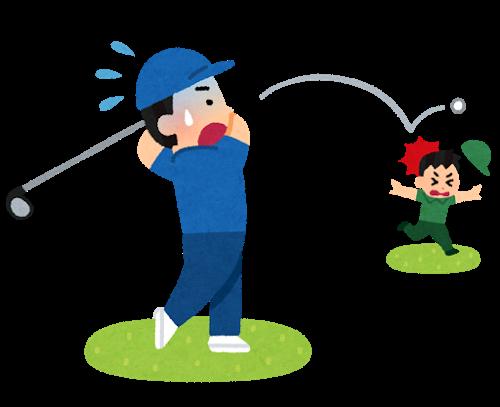 golf_butsukeru_201902030928027cd.png