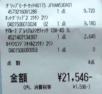 20181218-0007.jpg