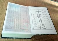 tokachi diary