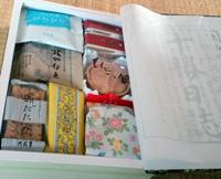 お菓子の詰め合わせ日誌