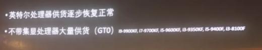 Core i9 9900KF他 (2018年12月1日)