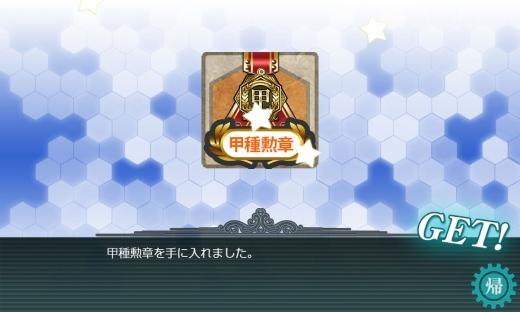 艦これ 2019 冬 E-3 甲種勲章
