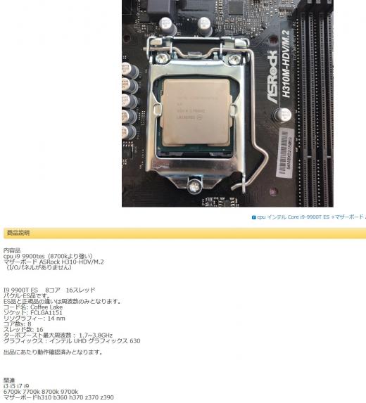 Core i9 9900T ES? (2019年1月25日)