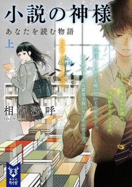 小説の神様 あなたを読む物語01