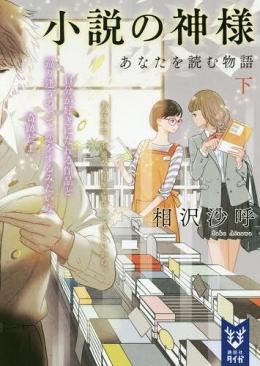 小説の神様 あなたを読む物語02