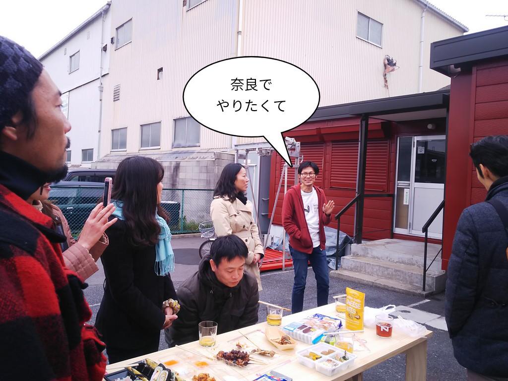 奈良でやりたくて