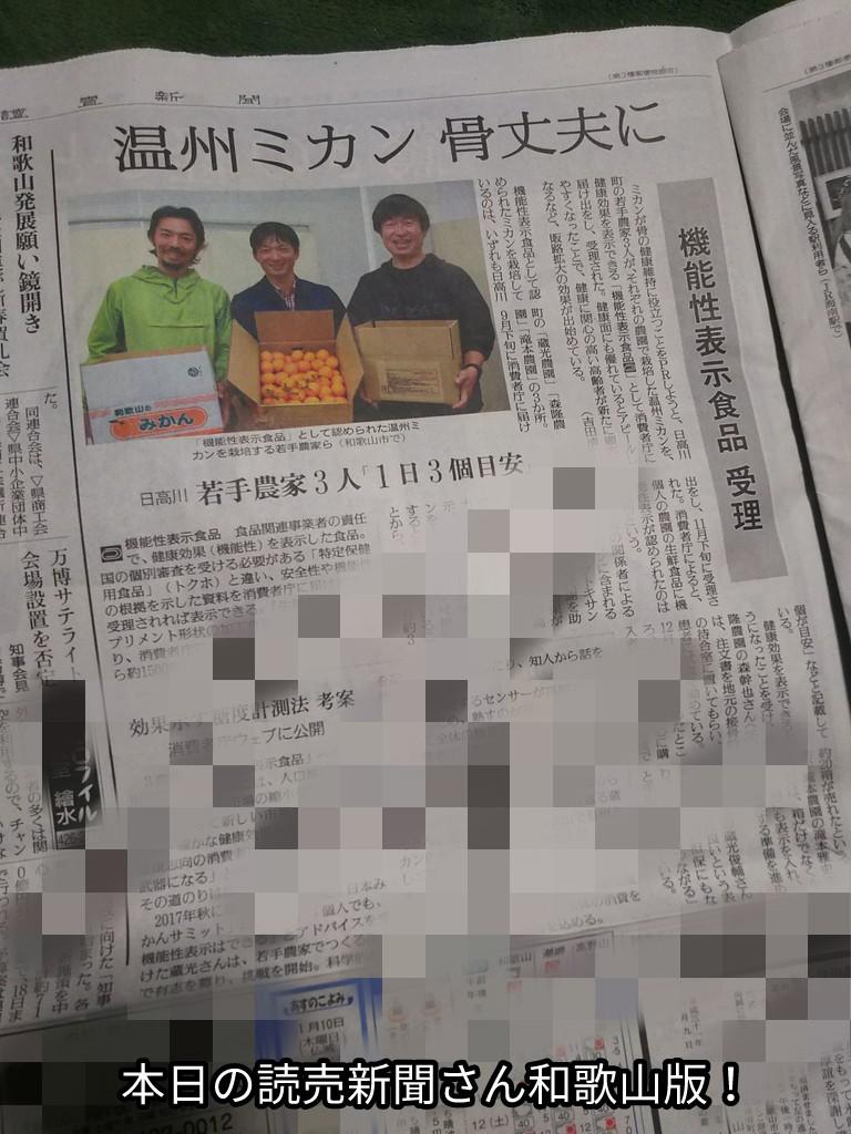 本日の読売新聞さん和歌山版!