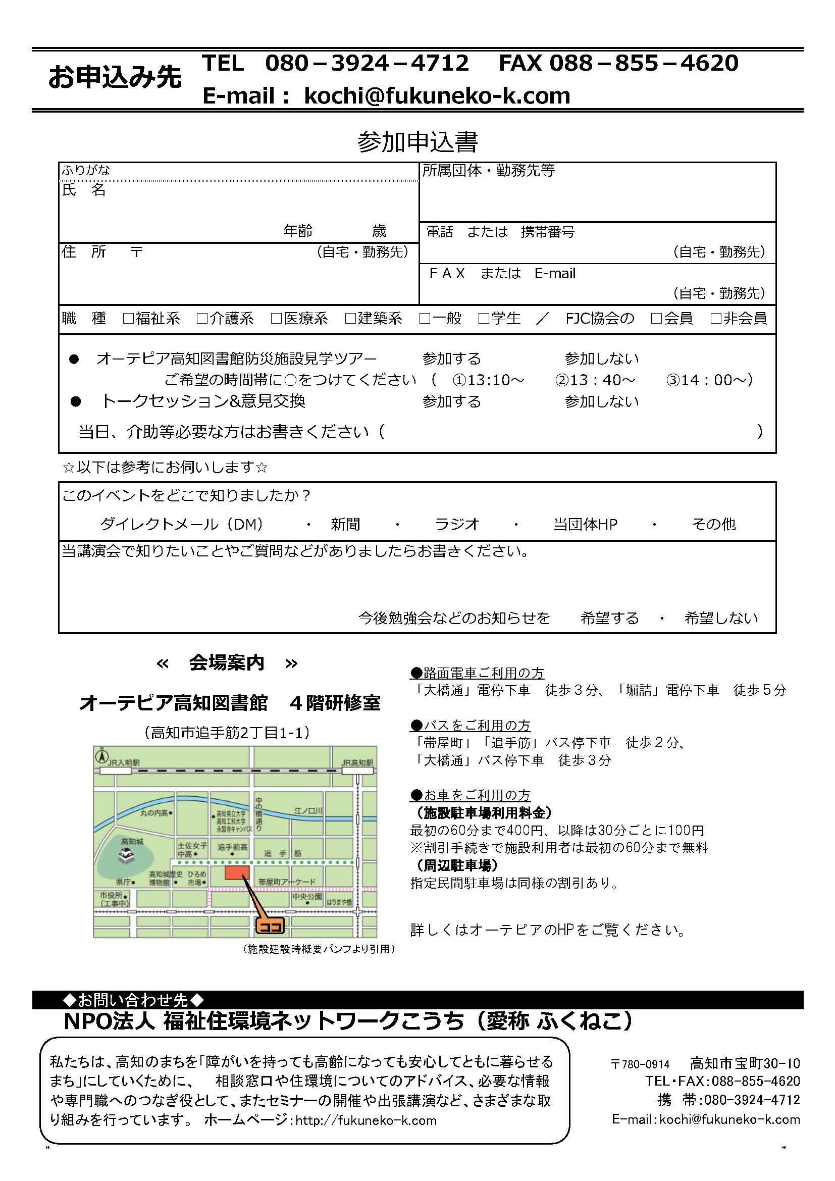 2018TM ちらし1017_ページ_2