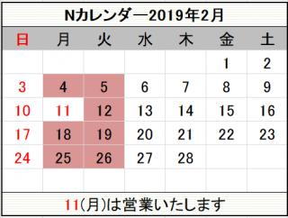 20119年SNSカレンダー