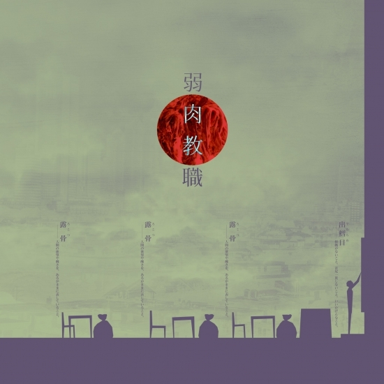 ラッコ 1st FULL ALBUM「弱肉教職」
