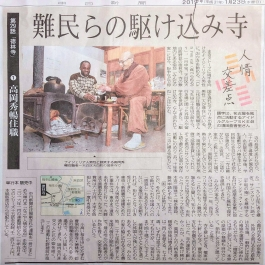 中日新聞市民版「人情交差点」