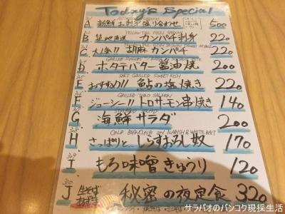 生そばあずま1号店ソイ33