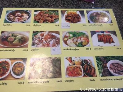 Ban Mai Chay Nam Restaurant