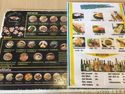 มาซากิ ซูชิ อาหารญี่ปุ่น