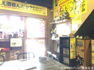しゃかりき432 パタヤ店