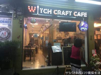 Witch Craft Cafe