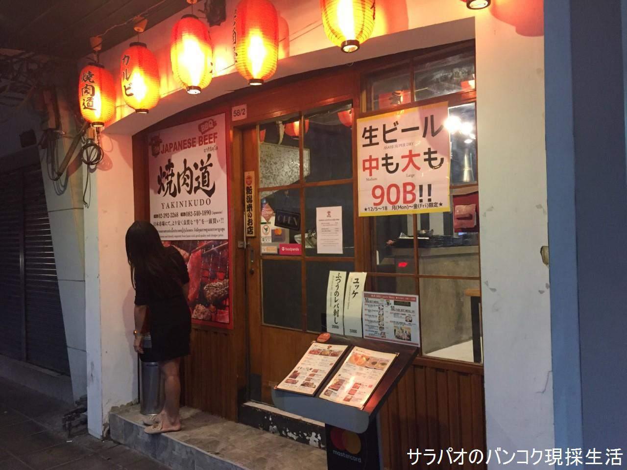 Yakinikudo_01.jpg