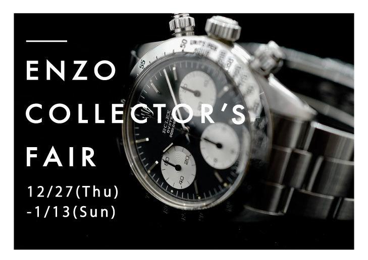 gazou1_COLECTORS-FAIR.jpg