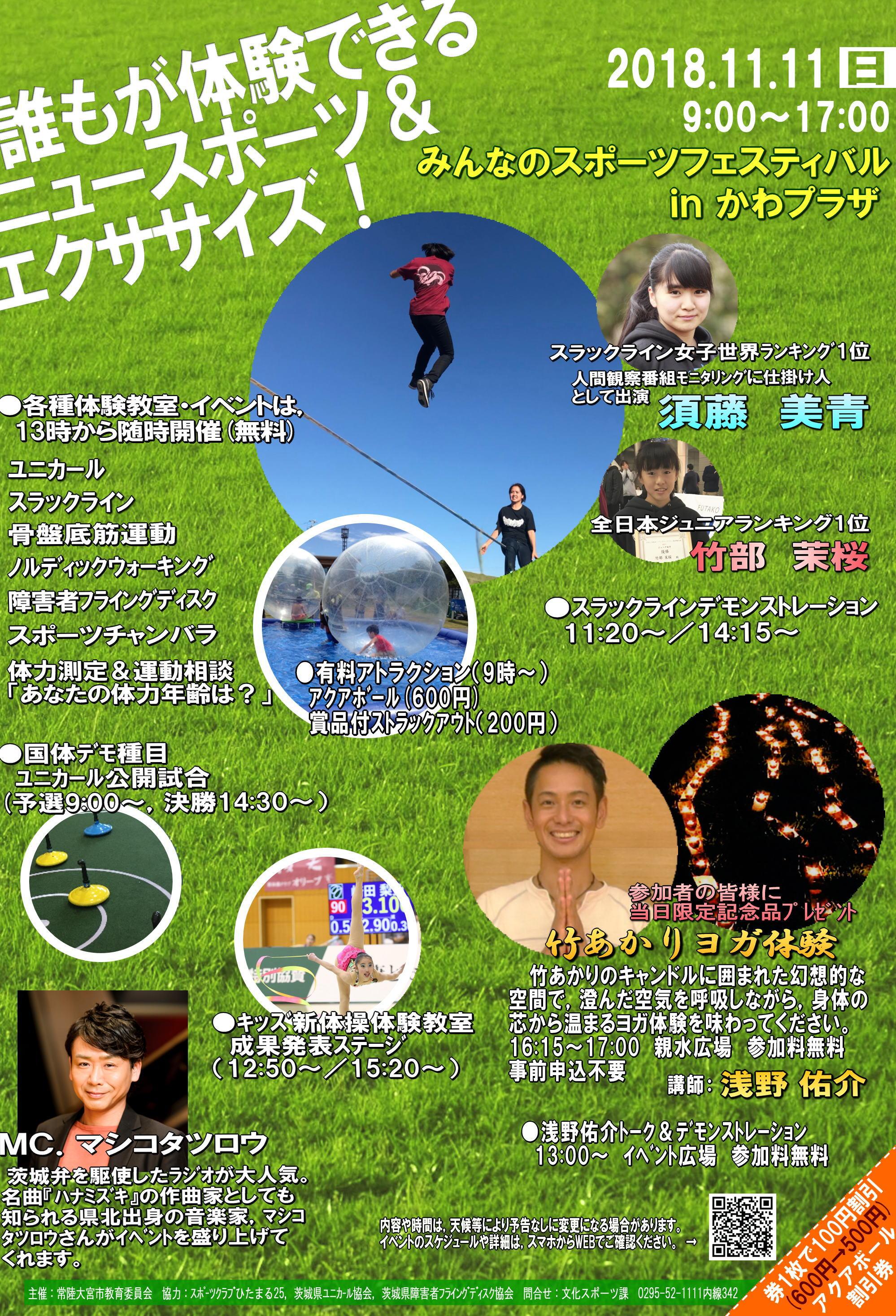 みんなのスポーツフェスティバル チラシ(最終)