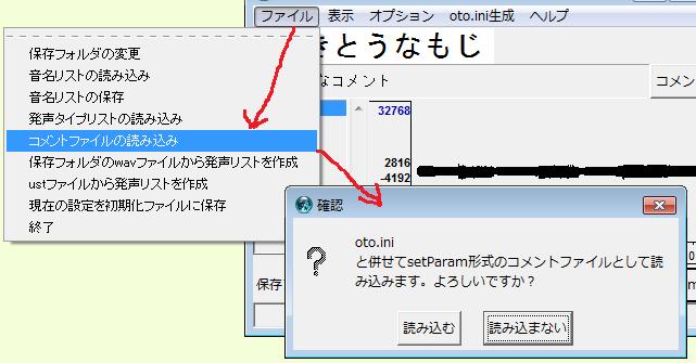 コメントファイルの読み込み(例:setParam形式コメントの場合)