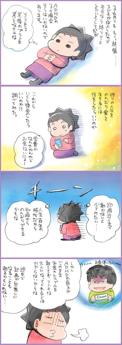 kanashironyanko1102.jpg