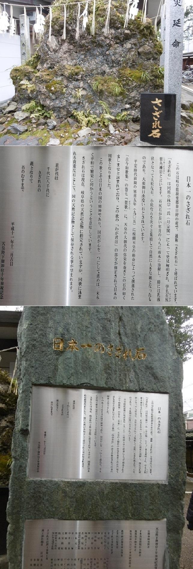 日本一のさざれ石3
