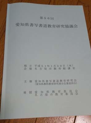 愛知県書写書道教育研究協議会
