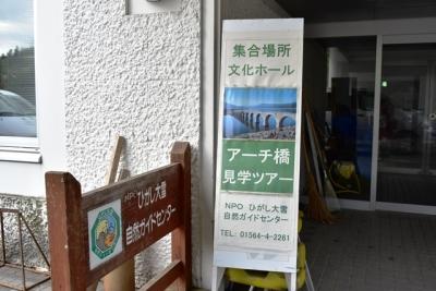 NPOひがし大雪自然ガイドセンター