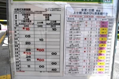 十勝バス時刻表