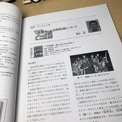 土木技術 2018年12月号 特集:アニメと土木