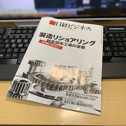 日経ビジネス 1月28日号