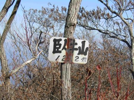 181111相馬山・臥牛山 (12)s