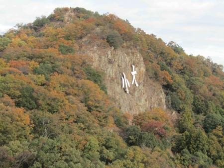 181125三足富士~大小山~山川浅間山 (16)s