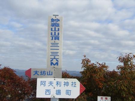 181125三足富士~大小山~山川浅間山 (18)s