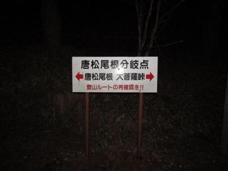 181202大菩薩嶺~牛奥ノ雁ヶ腹摺山 (2)s
