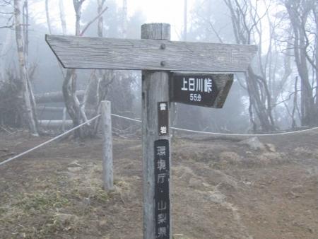 181202大菩薩嶺~牛奥ノ雁ヶ腹摺山 (3)s