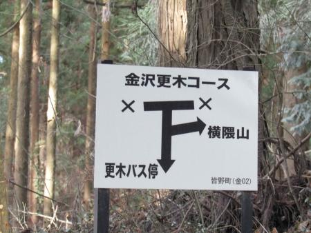 181216横隈山 (2)s